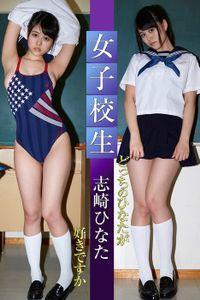 女子校生 どっちのひなたが好きですか 志崎ひなた