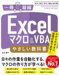 Excelマクロ&VBA やさしい教科書 [2019/2016/2013/Office 365対応]