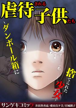 虐待される子供たち~ダンボール箱に捨てられた少女~【セット売り】-電子書籍
