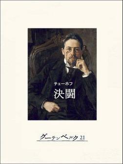 決闘-電子書籍