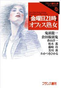 【金曜日21時】オフィス熟女