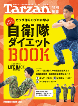 Tarzan特別編集 自衛隊ダイエットBOOK-電子書籍