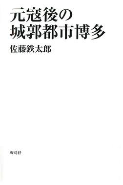元寇後の城郭都市博多-電子書籍