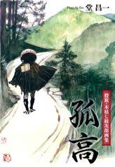 股旅・木枯し紋次郎画集