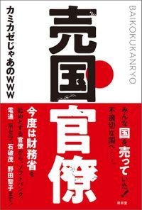 売国官僚(青林堂ビジュアル)