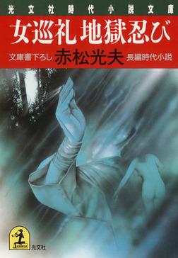 女巡礼 地獄忍び-電子書籍