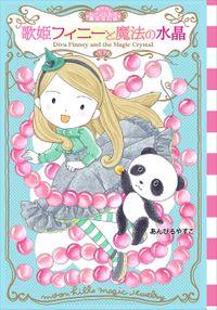 ムーンヒルズ魔法宝石店3 歌姫フィニーと魔法の水晶