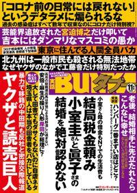 実話BUNKAタブー2021年11月号【電子普及版】