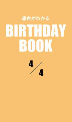 運命がわかるBIRTHDAY BOOK  4月4日-電子書籍