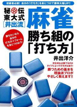 秘伝東大式[井出流]麻雀 勝ち組の「打ち方」-電子書籍