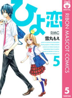 ひよ恋 5-電子書籍