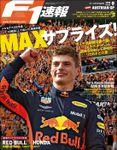 F1速報 2018 Rd09 オーストリアGP号