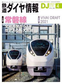 鉄道ダイヤ情報_2021年4月号