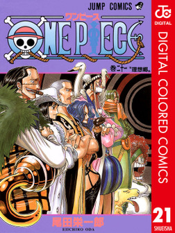 ONE PIECE カラー版 21-電子書籍