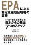 EPAによる特定原産地証明書の実務~メーカー輸出担当者必読!日本からの輸出7つのステップ~
