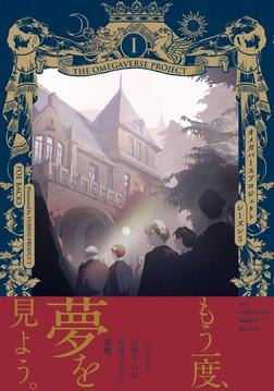 オメガバース プロジェクト-シーズン5-1-電子書籍