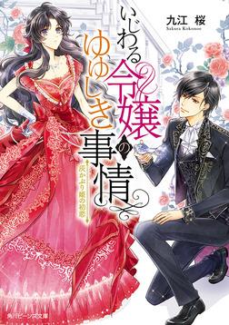いじわる令嬢のゆゆしき事情 灰かぶり姫の初恋-電子書籍