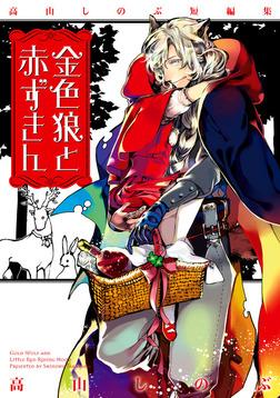 高山しのぶ短編集 金色狼と赤ずきん-電子書籍
