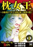 枕女王 ~18歳・地下アイドル未瑠が暴く、芸能界の闇~ (1)