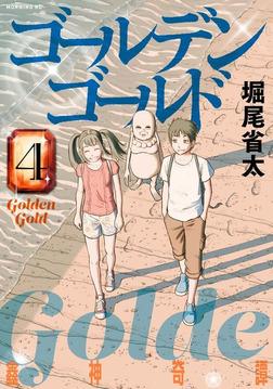 ゴールデンゴールド(4)-電子書籍