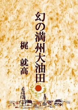 幻の満州大油田-電子書籍