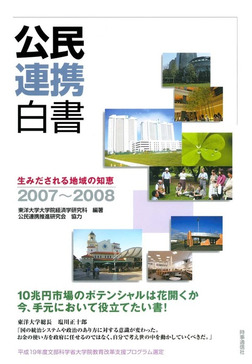 公民連携白書2007~2008 生みだされる地域の知恵-電子書籍