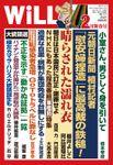 月刊WiLL 2021年 2月新春号