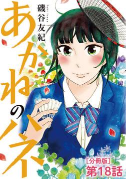 あかねのハネ【単話】(18)-電子書籍