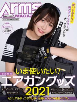 月刊アームズマガジン2021年8月号-電子書籍