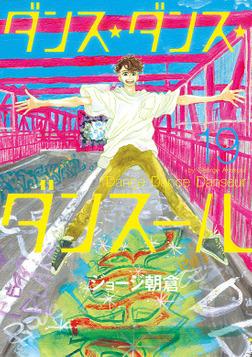 ダンス・ダンス・ダンスール(19)-電子書籍