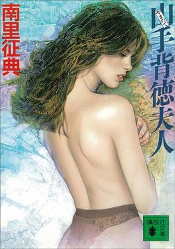 山手背徳夫人-電子書籍