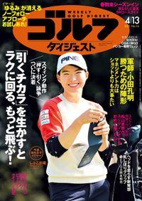 週刊ゴルフダイジェスト 2021/4/13号