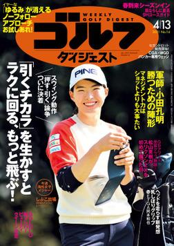 週刊ゴルフダイジェスト 2021/4/13号-電子書籍