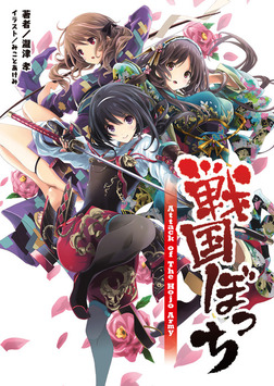 戦国ぼっち Attack of The Hojo Army(桜ノ杜ぶんこ)-電子書籍