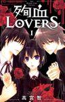 殉血LOVERS(1)【期間限定 無料お試し版】