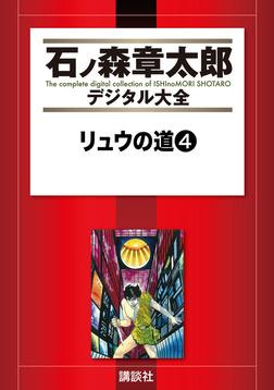リュウの道(4)-電子書籍