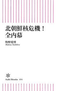 北朝鮮核危機 全内幕(朝日新書)