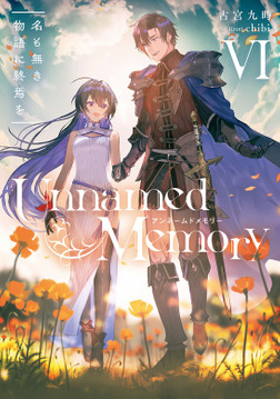 Unnamed Memory VI 名も無き物語に終焉を-電子書籍