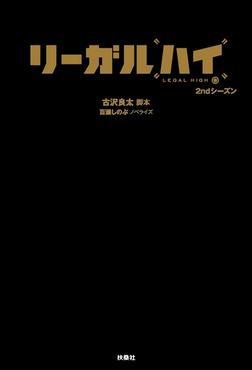 リーガル・ハイ 2ndシーズン-電子書籍