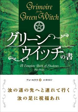 グリーンウイッチの書-電子書籍