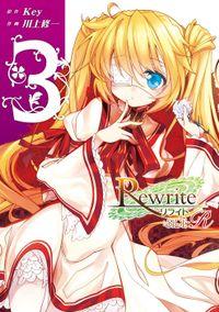 Rewrite:SIDE-R(3)
