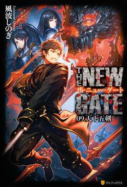 THE NEW GATE09 天下五剣-電子書籍