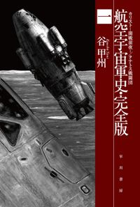 航空宇宙軍史(ハヤカワ文庫JA)
