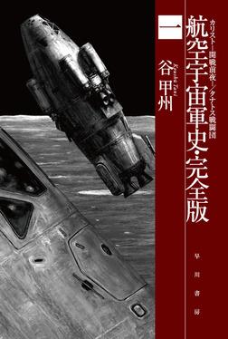 航空宇宙軍史・完全版一 カリスト―開戦前夜―/タナトス戦闘団-電子書籍