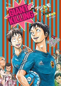 GIANT KILLING(47)-電子書籍