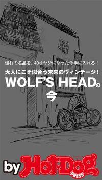 バイホットドッグプレス WOLF'S HEADの今 2015年 7/17号