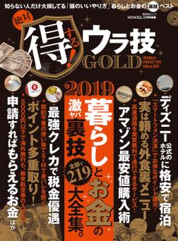 晋遊舎ムック 絶対得する! ウラ技 GOLD-電子書籍