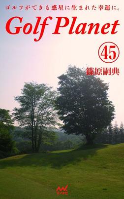 ゴルフプラネット 第45巻 ~ゴルファーでいる幸せを謳歌する~-電子書籍