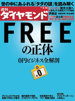 週刊ダイヤモンド 10年3月13日号-電子書籍