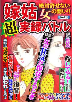 嫁姑超実録バトルVol.1絶対許せない女の闘い!!-電子書籍